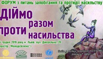 У Львові відбудеться форум з питань запобігання та протидії насильству «ДІЙмо разом проти насильства»