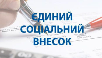 Як сплачують ЄСВ приватні підприємці – «загальносистемники»