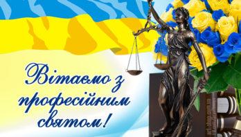 Шановні судді та працівники судів Яворівщини!