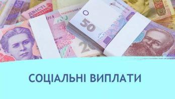 Управлінням соціального захисту профінансовано перший період та другий період січня 2020 року