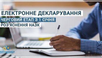Розпочався черговий етап подання електронних декларацій (відео НАЗК)