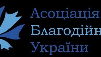 Оголошено старт нового етапу Національного конкурсу «Благодійна Україна – 2019»