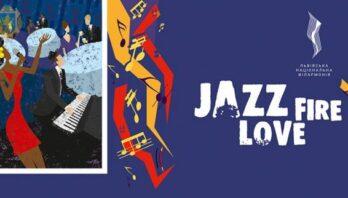Поціновувачів джазу запрошують у філармонію