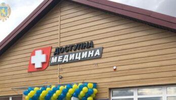 На Львівщині відкрили ще одну новозбудовану амбулаторію первинної медичної допомоги