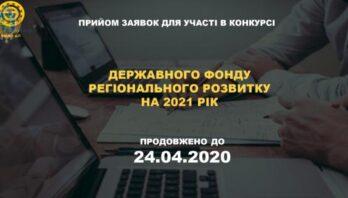 Продовжено термін подання заявок на конкурс ДФРР до 24 квітня