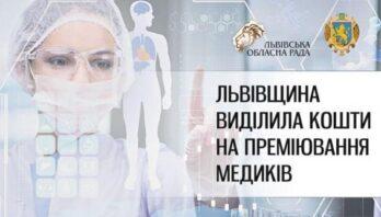 Медики Львівщини, які працюють на передовій із коронавірусом, отримають надбавку до заробітної плати