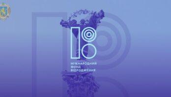 Міжнародний фонд «Відродження» проводить низку конкурсів