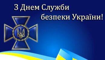 Щиро вітаємо вас з професійним святом – Днем Служби безпеки України!