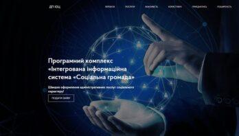 Переваги та можливості програмного комплексу «Інтегрована інформаційна система «Соціальна громада»