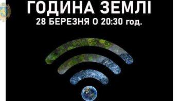 Мешканців Львівщини закликають долучитися до Години Землі