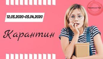 З 12 березня 2020 року в Україні запроваджується тритижневий карантин для усіх закладів освіти
