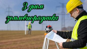 Шановніпрацівники землевпорядної служби Яворівського району!