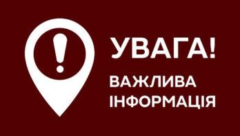 Директорам ЗЗСО Яворівського району про надання методичних рекомендацій