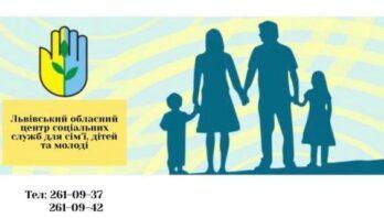 Під час карантину соціальні служби Львівщини працюють, щоб найбільш потребуючі мешканці отримали необхідну допомогу