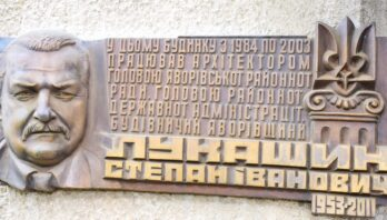 2 травня 2020 року минає 9 річниця смерті Степана Лукашика