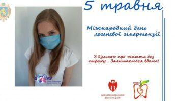 Цьогоріч Міжнародний день легеневої гіпертензії відзначають онлайн