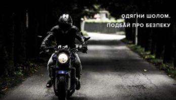 Шановні водії! Одягайте шолом для їзди на велосипеді та мотоциклі!