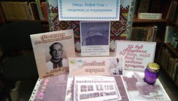 Сьогодні минає 24 роки від дня смерті о. Андрія Гози, визначної особистості Яворівщини