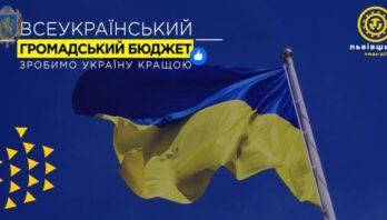 Львівщина матиме Всеукраїнський громадський бюджет