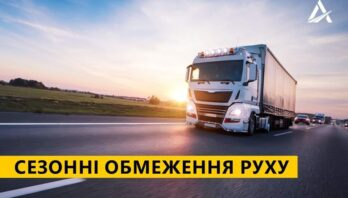 УвагаНа автошляхах діє сезонне обмеження для вантажівок