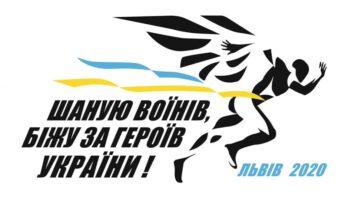 На Львівщині патріотичним пробігом вшанують пам'ять Героїв України