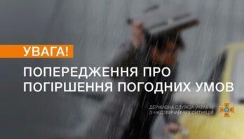 Попередження про погіршення погодніх умов