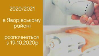 З 19 жовтня 2020 року розпочнеться опалювальний сезон у Яворівському районні