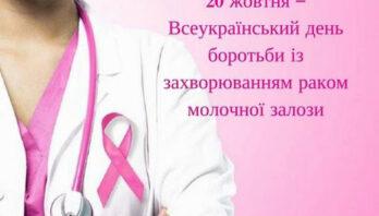 Всесвітній день боротьби із захворюванням на рак грудей відзначається щорічно більш ніж у 45 країнах світу
