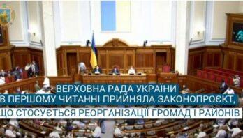 Верховна Рада України в першому читанні прийняла законопроєкт щодо реорганізації громад і районів