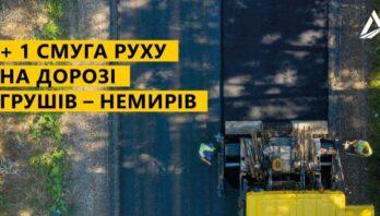На прикордонній дорозі Грушів – Немирів побудують додаткову смугу руху