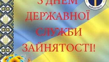 Сьогодні виповнюється 30 років Державної служби зайнятості України