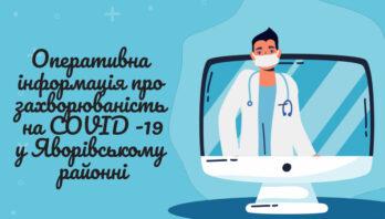 Інформація прозахворюваність СOVID -19 у Яворівському районні станом на 20 – 26.02.2021 року