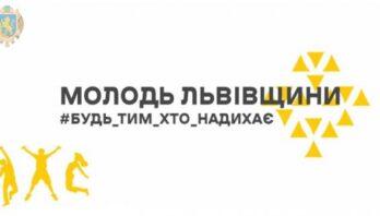 Розвиток молоді Львівщини: рішенням сесії затвердили обласну програму