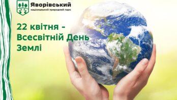 22 квітня вся наша планета святкує День Землі