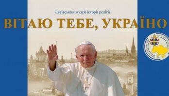 До 20-річчя пастирського візиту в Україну Папи Римського Івана Павла II у Львові презентують банерну виставку
