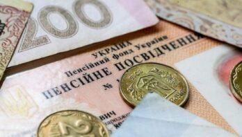 Пенсійний фонд в повному обсязі завершив фінансування виплати пенсій за червень