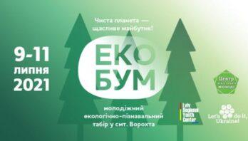 Молодь Львівщини запрошують на екопізнавальний табір у Карпатах