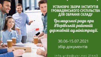 З 30 червня по 15 липня триває прийом документів до Громадської ради при Яворівській РДА