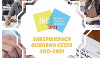 ЗАВЕРШИЛАСЯ ОСНОВНА СЕСІЯ ЗНО-2021