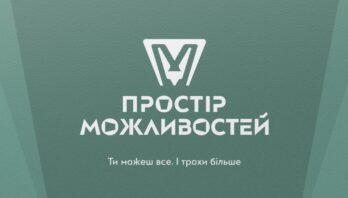 Презентація звіту  «Взаємодія громадськості та влади у 2020 році у Львівській області –  виклики, рішення, перспективи»