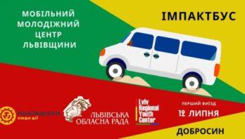 На Львівщині презентують перший в Україні мобільний молодіжний центр