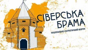 Молодіжних лідерів Львівщини запрошують відвідати Всеукраїнський національно-патріотичний форум «Сіверська брама»