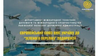 Україна опинилась в «зеленому переліку» подорожей Європейського Союзу