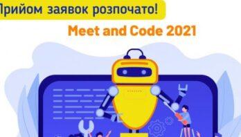 Ресурсний центр ГУРТ розпочинає реєстрацію заявок на отримання мінігрантів Meet and Code 2021