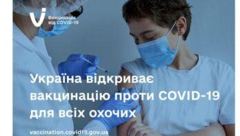 Україна відкриває вакцинацію проти COVID-19 для всіх охочих