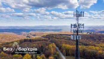 Проєкт безбар'єрності: віддалені українські села отримають доступ до інтернету