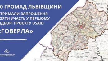 30 громад Львівщини отримали запрошення взяти участь у першому відборі Проєкту USAID «ГОВЕРЛА»