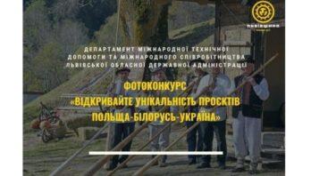 Фотографів та фотолюбителів запрошують до участі у конкурсі «Відкривайте унікальність проєктів Польща-Білорусь-Україна»
