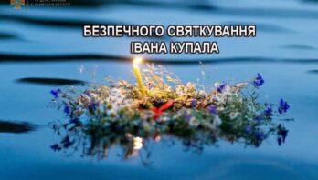Надзвичайники Яворівщини закликають громадян бути обережними під час святкування Івана Купала