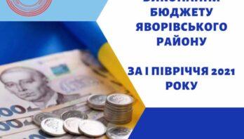 Інформація про виконання бюджету Яворівського району  за І півріччя 2021 року
